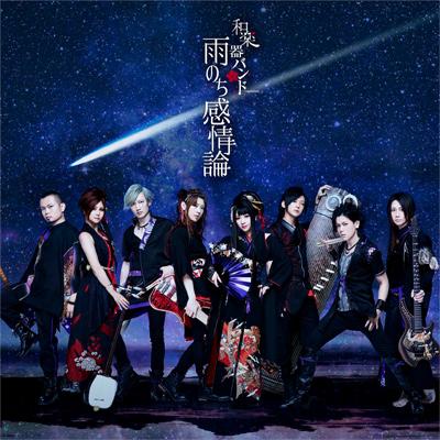 和楽器バンド「雨のち感情論」CD ONLY盤