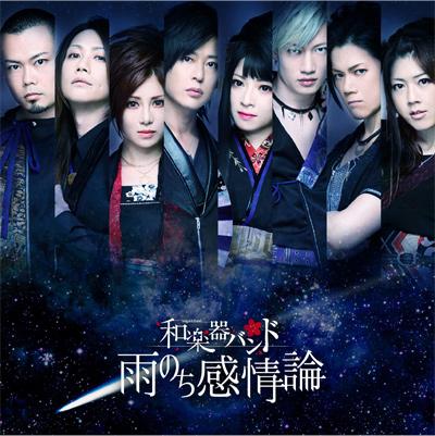 和楽器バンド「雨のち感情論」LIVE映像盤