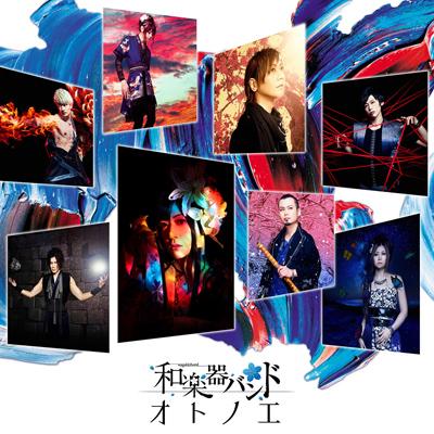 和楽器バンド「オトノエ」CD ONLY盤