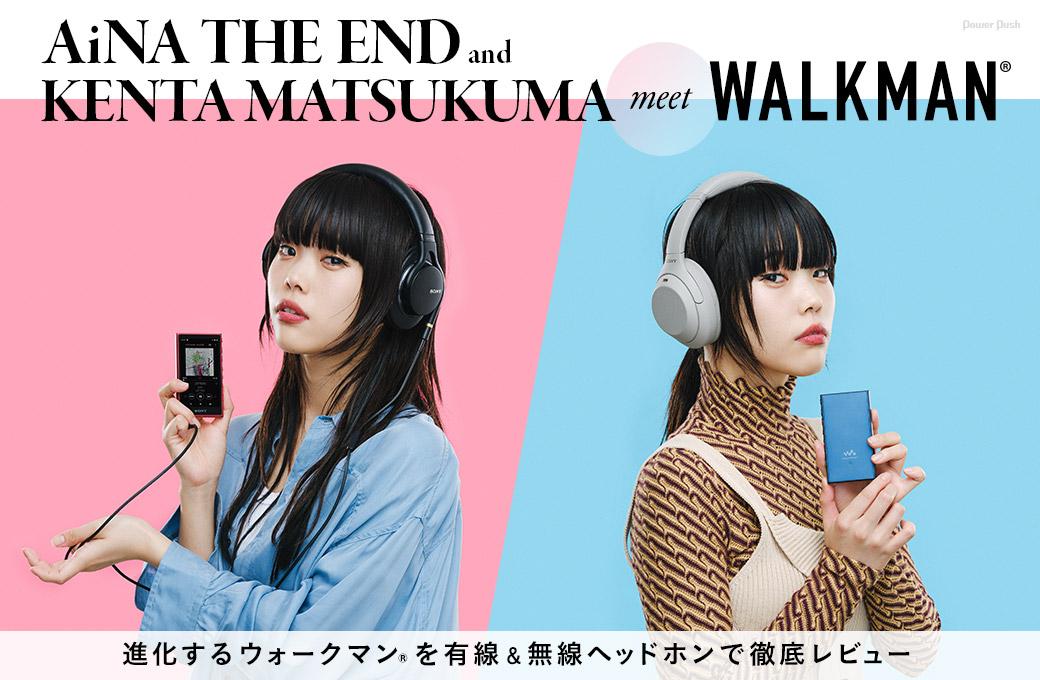 アイナ・ジ・エンド&松隈ケンタ meets WALKMAN®|進化するウォークマン®を有線&無線ヘッドホンで徹底レビュー