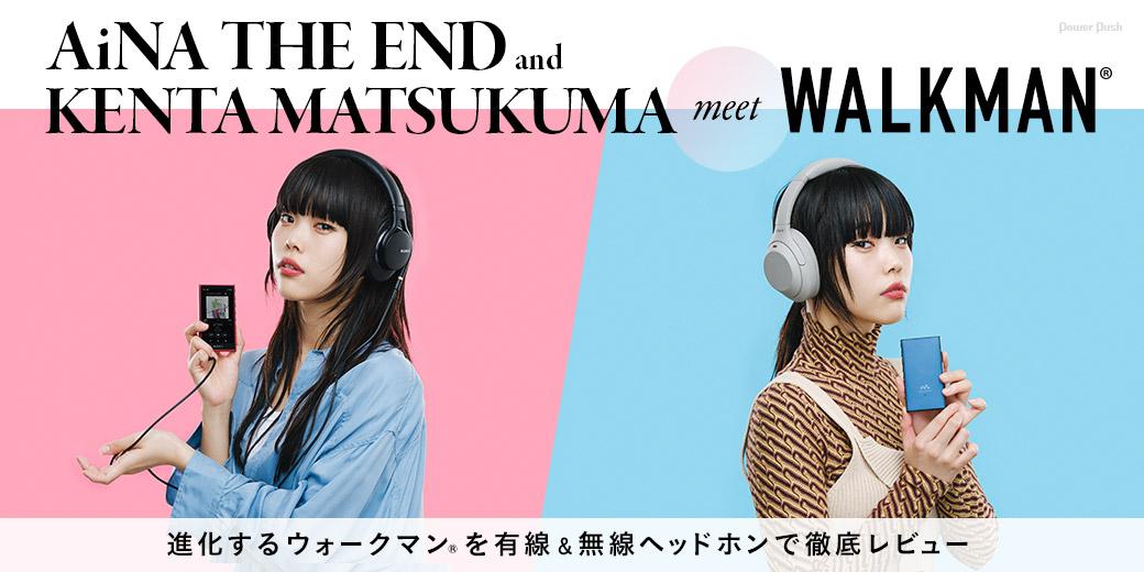 アイナ・ジ・エンド&松隈ケンタ meet WALKMAN®|進化するウォークマン®を有線&無線ヘッドホンで徹底レビュー
