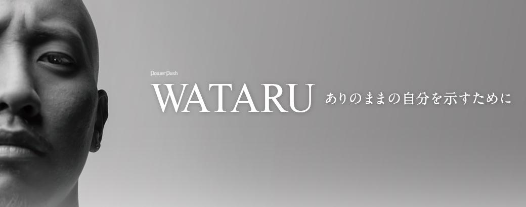 WATARU|ありのままの自分を示すために
