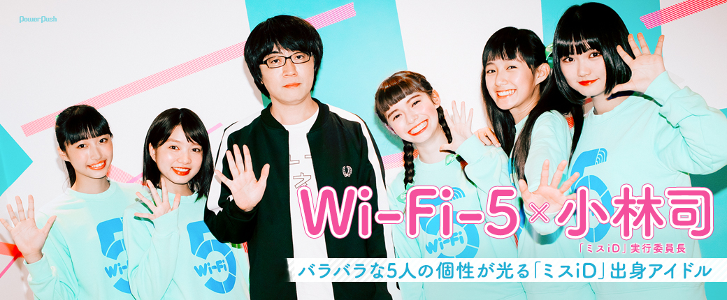 Wi-Fi-5×小林司(「ミスiD」実行委員長) バラバラな5人の個性が光る「ミスiD」出身アイドル