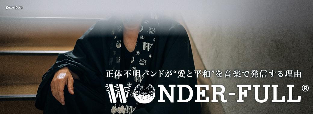 "WONDER-FULL 正体不明バンドが""愛と平和""を音楽で発信する理由"