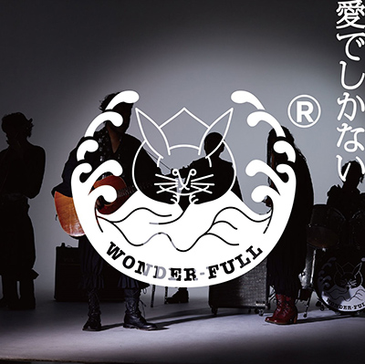 WONDER-FULL「愛でしかない」