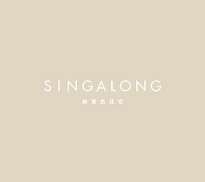 緑黄色社会「SINGALONG」初回生産限定盤