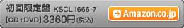 初回限定盤 KSCL 1666-7[CD+DVD]3360円(税込) / Amazon.co.jpへ