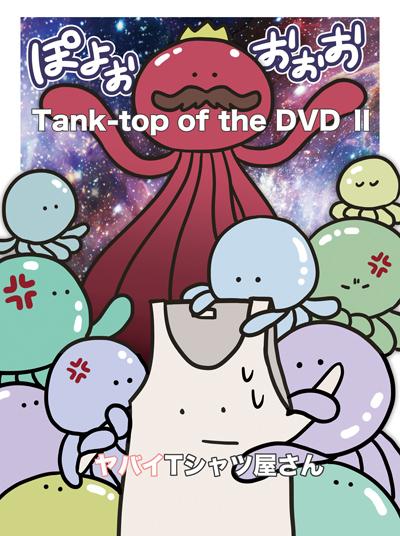 ヤバイTシャツ屋さん「Tank-top of the DVD II」