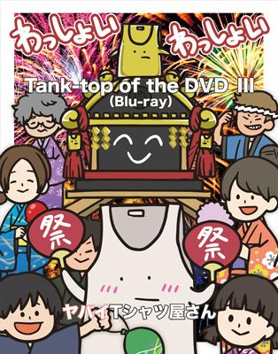 ヤバイTシャツ屋さん「Tank-top of the DVD III」Blu-ray