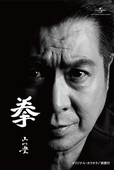 山川豊「拳」カセット