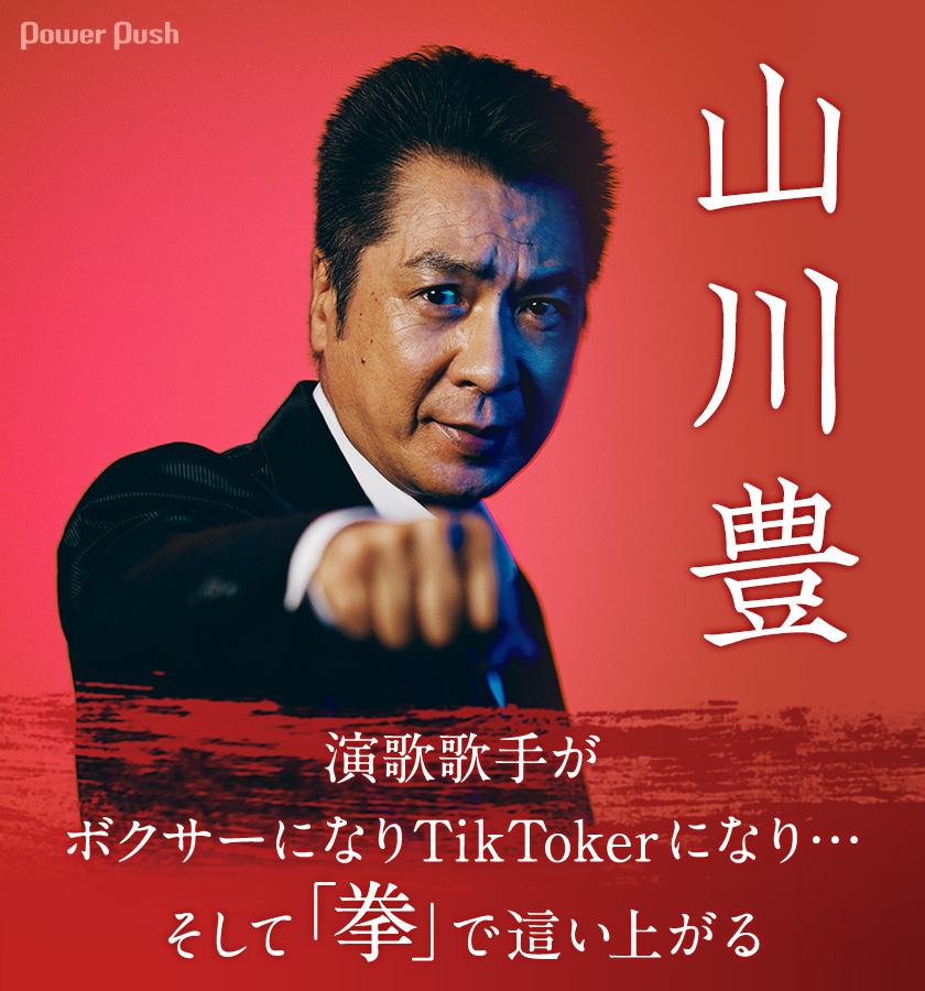 山川豊「拳」インタビュー 演歌歌手がボクサーになりTikTokerになり ...