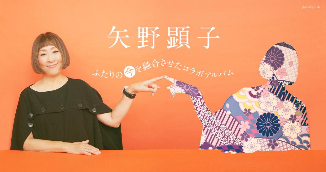 """矢野顕子 ふたりの""""今""""を融合させたコラボアルバム"""