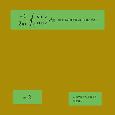 矢野顕子「ふたりぼっちで行こう」通常盤