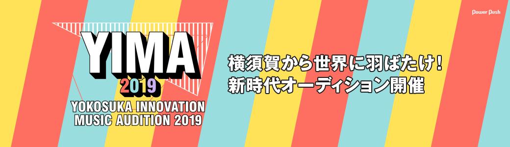 YOKOSUKA INNOVATION MUSIC AUDITION 2019|横須賀から世界に羽ばたけ!新時代オーディション開催