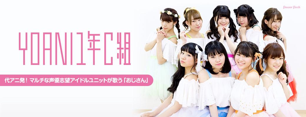 YOANI 1年C組|代アニ発!マルチな声優志望アイドルユニットが歌う「おじさん」