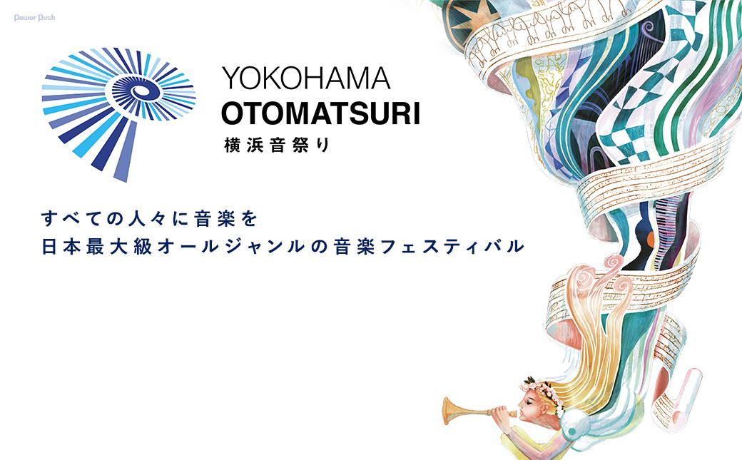横浜音祭り2019 |すべての人々に音楽を 日本最大級オールジャンルの音楽フェスティバル