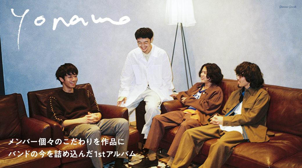 yonawo|メンバー個々のこだわりを作品に バンドの今を詰め込んだ1stアルバム