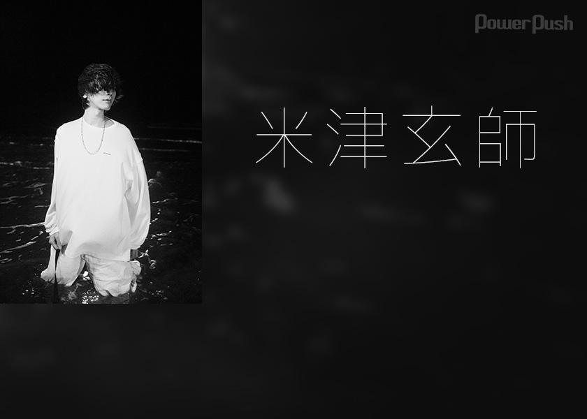 米津 海の幽霊 歌詞