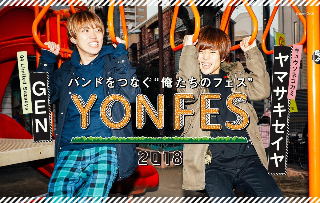 "「YON FES 2018」特集 GEN(04 Limited Sazabys) ヤマサキセイヤ(キュウソネコカミ)|バンドをつなぐ""俺たちのフェス"""