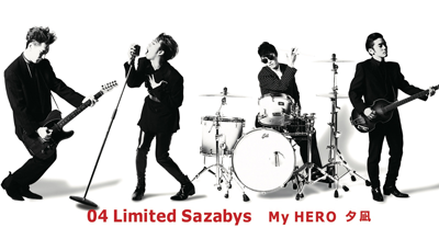 04 Limited SazabysMy HERO / 夕凪」通常盤