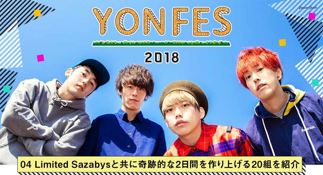 「YON FES 2018」特集|04 Limited Sazabysと共に奇跡的な2日間を作り上げる20組を紹介