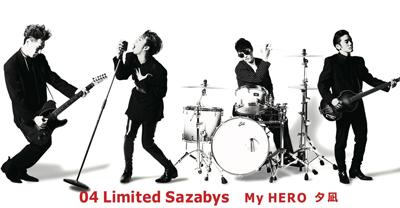 04 Limited SazabysMy HERO / 夕凪」通常盤