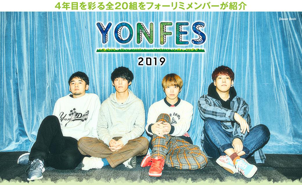 YON FES 2019|4年目を彩る全20組をフォーリミメンバーが紹介