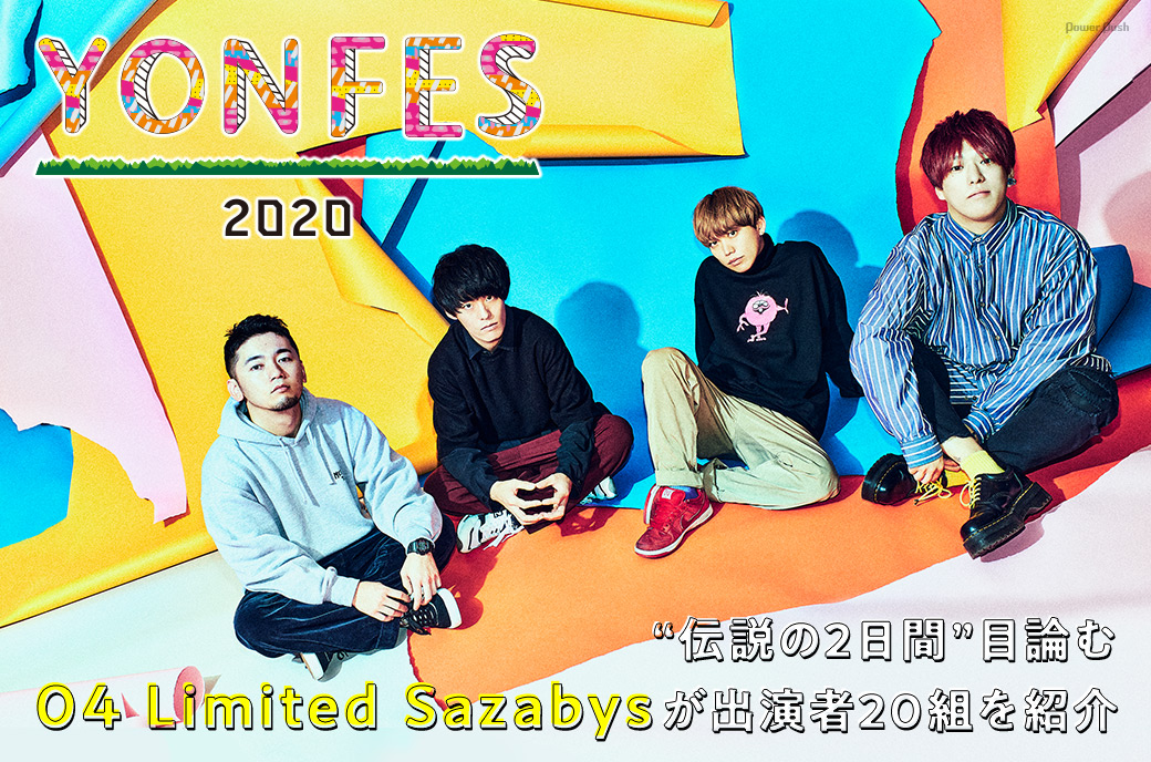 "YON FES 2020|""伝説の2日間""目論む04 Limited Sazabysが出演者20組を紹介"