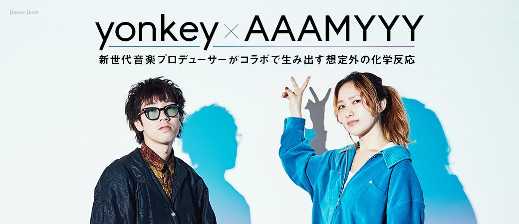 yonkey×AAAMYYY|新世代音楽プロデューサーがコラボで生み出す想定外の化学反応