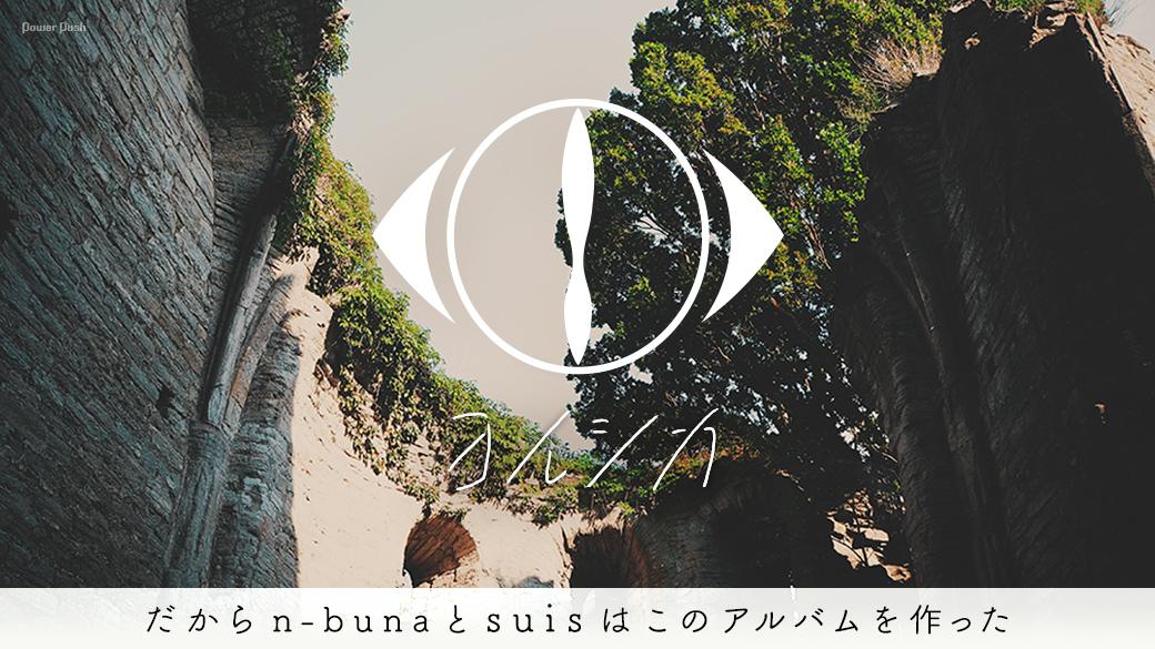 ヨルシカ|だからn-bunaとsuisはこのアルバムを作った