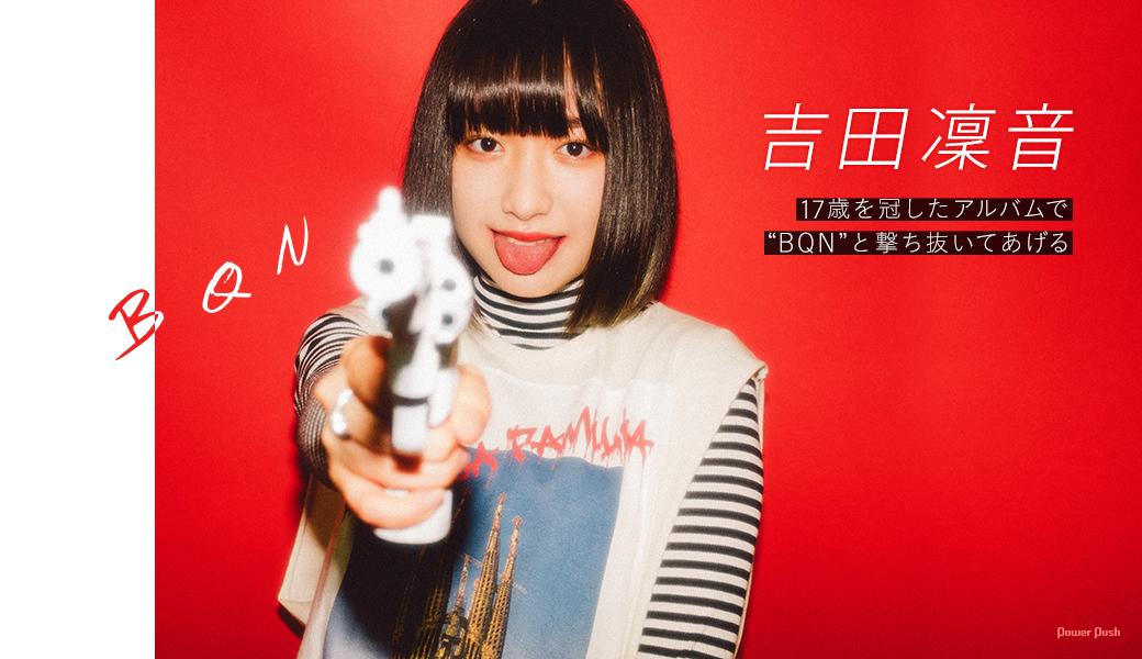 """吉田凜音 17歳を冠したアルバムで""""BQN""""と撃ち抜いてあげる"""