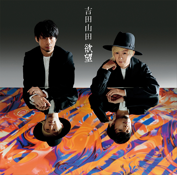 吉田山田「欲望」ボーナストラック盤