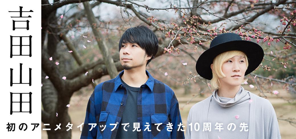 吉田山田|初のアニメタイアップで見えてきた10周年の先