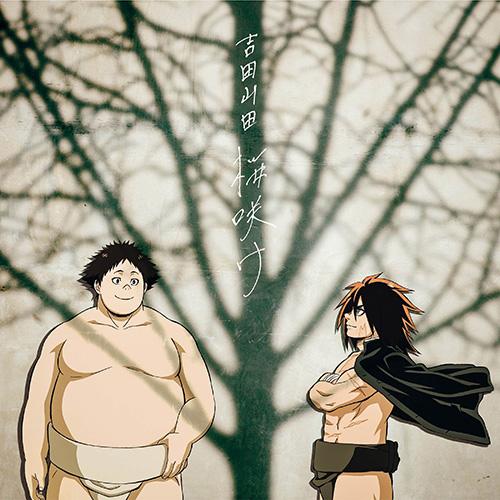 吉田山田「桜咲け」火ノ丸盤