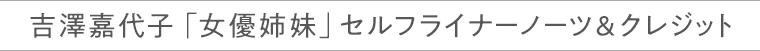 吉澤嘉代子「女優姉妹」セルフライナーノーツ&クレジット