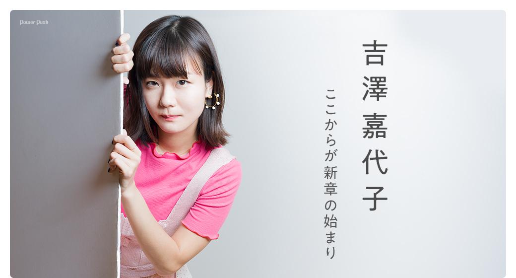 吉澤嘉代子|ここからが新章の始まり