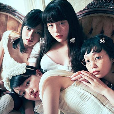 吉澤嘉代子「女優姉妹」初回限定盤