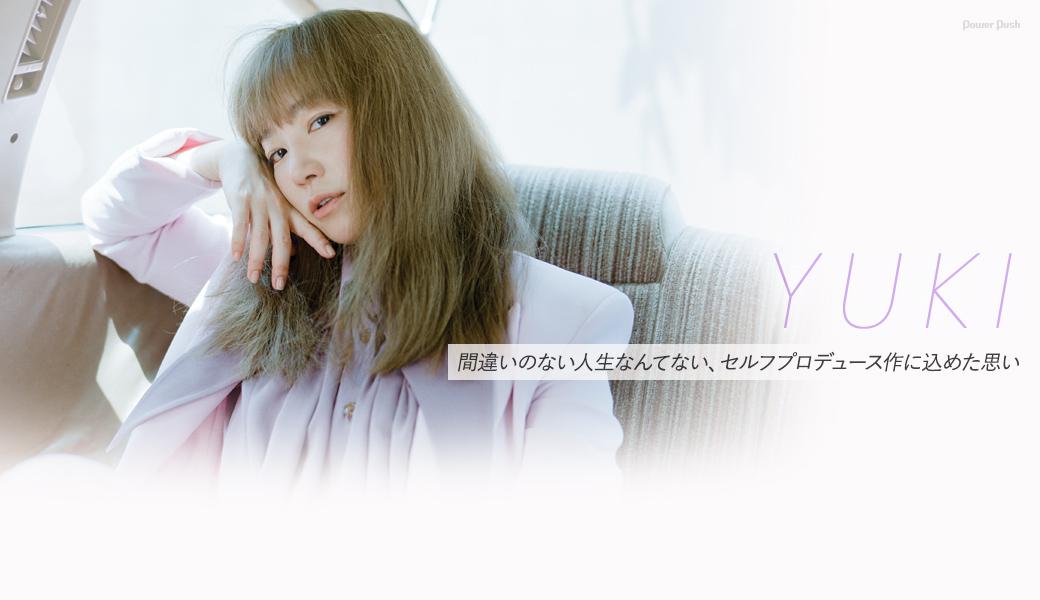 YUKI|間違いのない人生なんてない、セルフプロデュース作に込めた思い