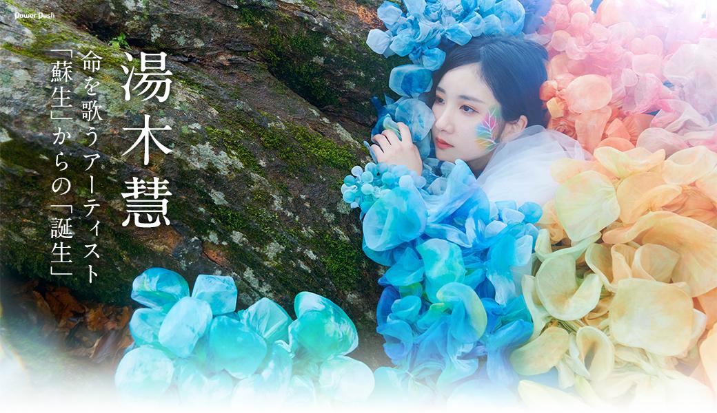 湯木慧|命を歌うアーティスト「蘇生」からの「誕生」
