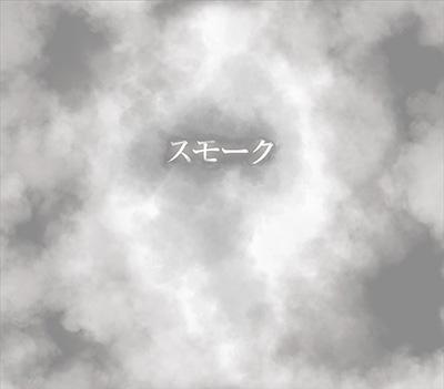 湯木慧「スモーク」初回限定盤