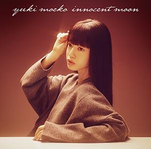 結城萌子「innocent moon」