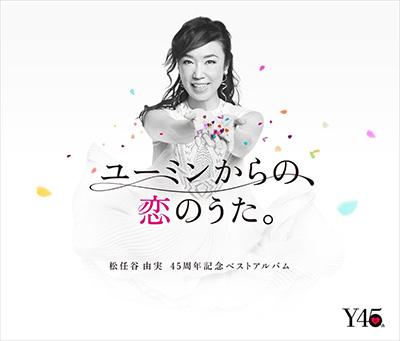 松任谷由実「松任谷由実45周年記念ベストアルバム『ユーミンからの、恋のうた。』」初回限定盤A