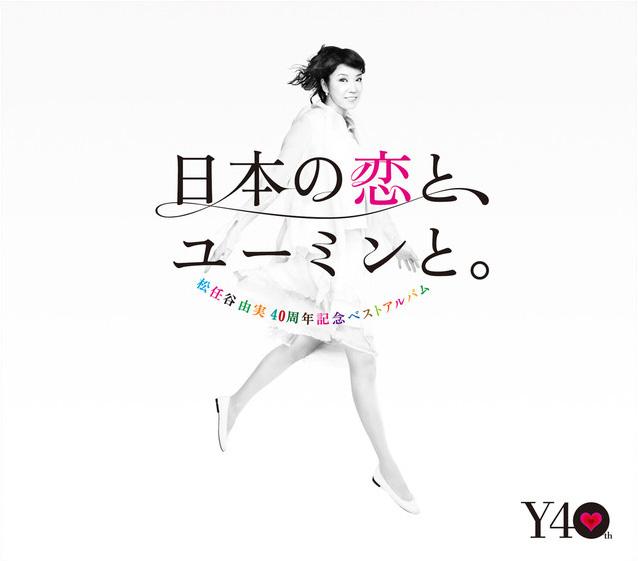 松任谷由実「日本の恋と、ユーミンと。」ジャケット