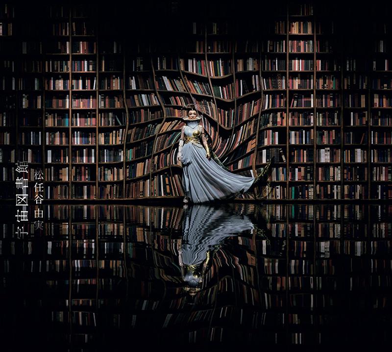 「宇宙図書館」ジャケット