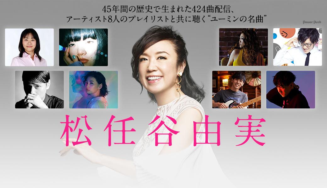 """松任谷由実 45年間の歴史で生まれた424曲配信、アーティスト8人のプレイリストと共に聴く""""ユーミンの名曲"""""""
