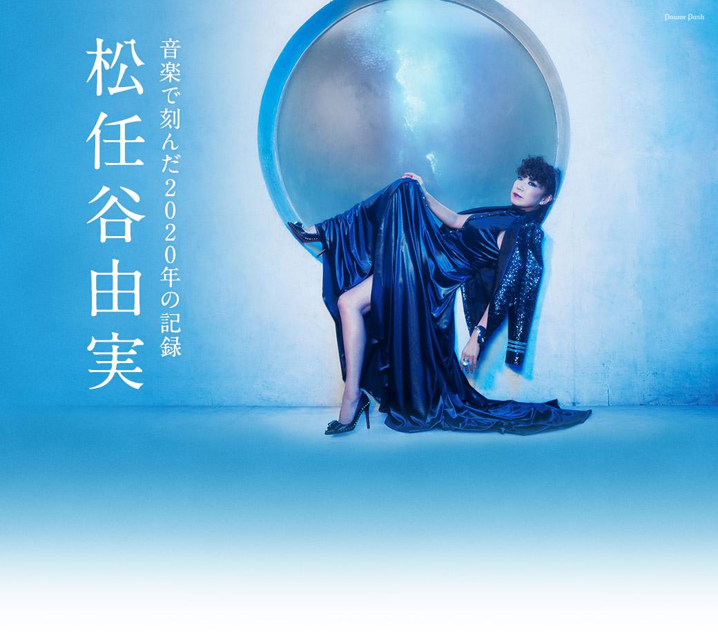松任谷由実 音楽で刻んだ2020年の記録