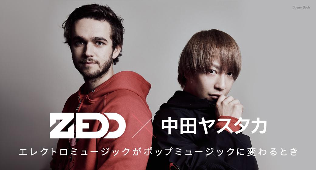 Zedd×中田ヤスタカ|エレクトロミュージックがポップミュージックに変わるとき