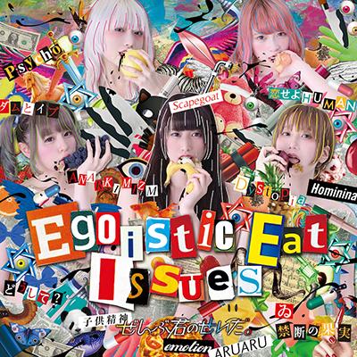 ぜんぶ君のせいだ。「Egoistic Eat Issues」通常盤