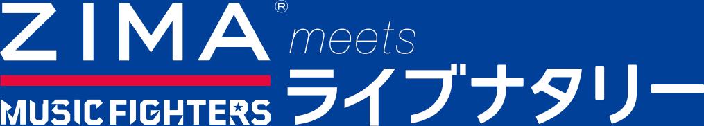 ZIMA MUSIC FIGHTERS meets ライブナタリー