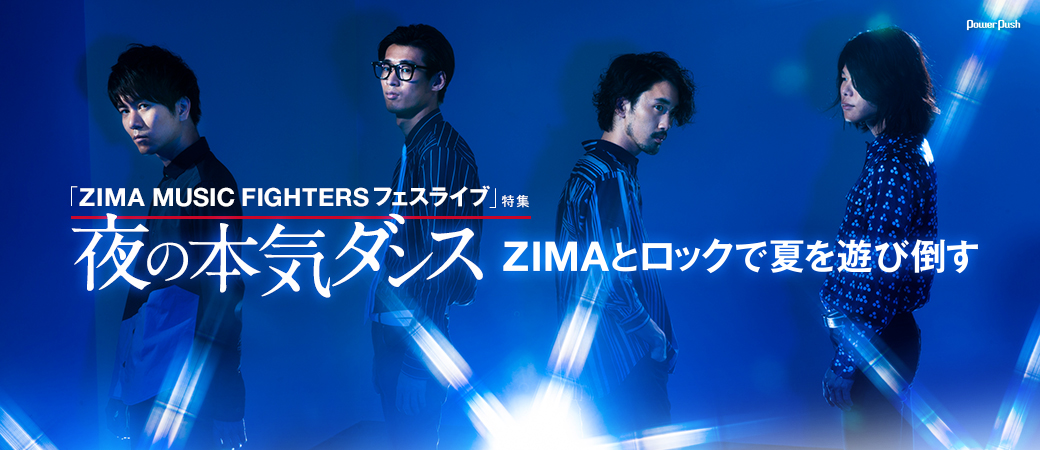 「ZIMA MUSIC FIGHTERS フェスライブ」特集 夜の本気ダンス|ZIMAとロックで夏を遊び倒す